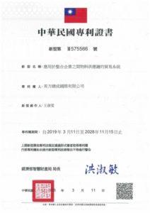 中華民國專利證書 M575566