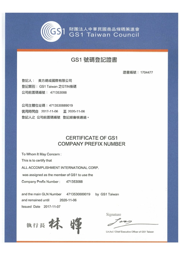 GS1 號碼登記證書