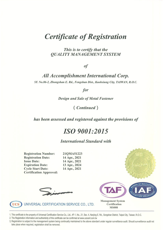 ISO 證書 – 下載