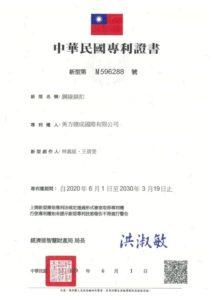 中華民國專利證書 M596288