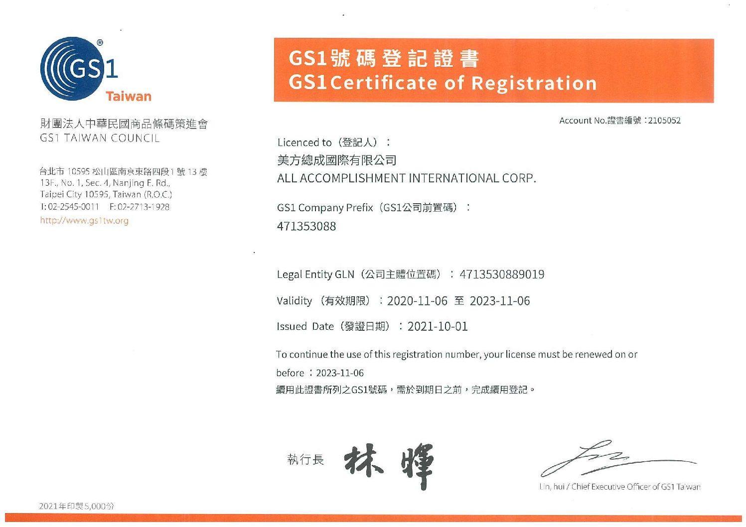 GS1 International  Certificate  of  Registration